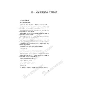 第一人民医院药品管理制度.doc