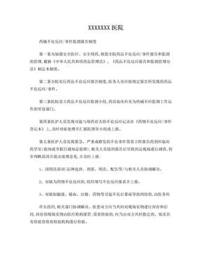 2013医院药品不良反应事件监测报告制度.doc