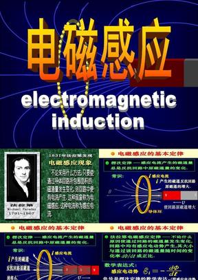 电磁感应.ppt