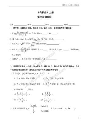 微积分微积分1《微积分》上册第2章测验题08.doc