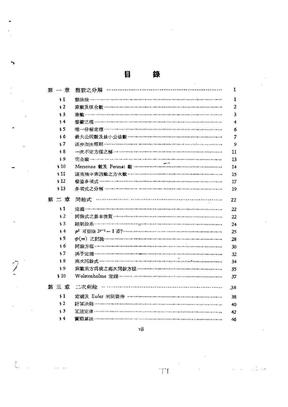 数论导引.pdf