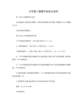 苏教版五年级数学上册知识点总结.doc