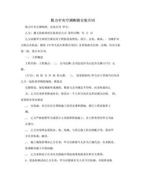 格力中央空调购销安装合同.doc