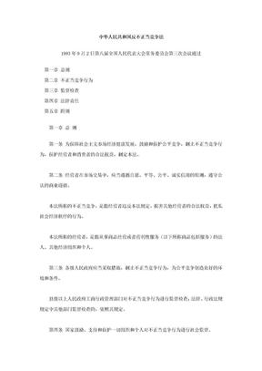 中华人民共和国反不正当竞争法.doc