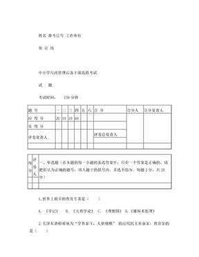 2013教育系统后备干部考试模拟试题.doc