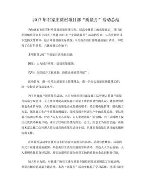 建筑工地质量月活动总结.doc