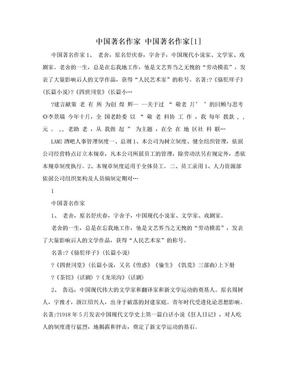 中国著名作家 中国著名作家[1].doc