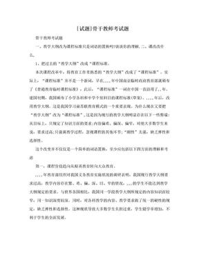 [试题]骨干教师考试题.doc