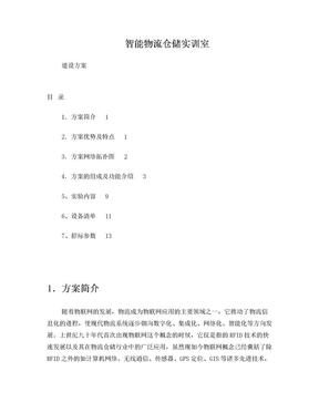 智能物流仓储实训室建设方案.doc