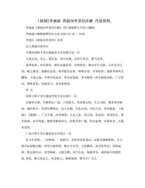 [原创]李涵虚  黄庭内外景经注解  丹道资料,.doc
