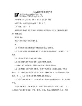 立式铣床作业指导书.doc