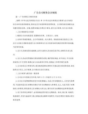 广告公司财务会计制度.doc