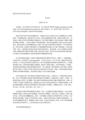 近代中国乡村治理之再认识.doc