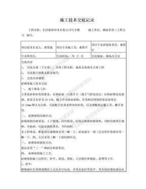 砖砌体施工技术交底.doc