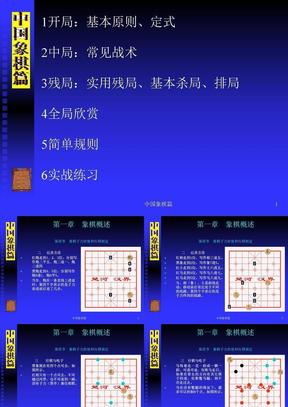 中国象棋入门ppt.ppt