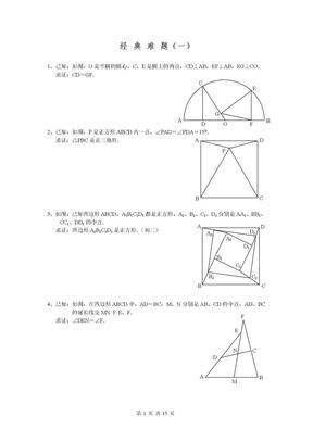 平面几何经典难题及解答.doc