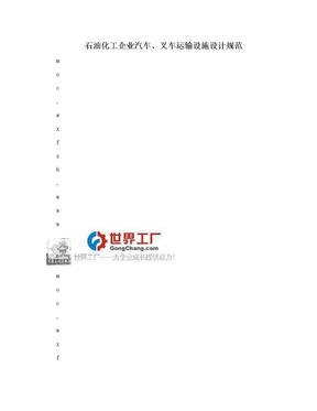 石油化工企业汽车、叉车运输设施设计规范.doc