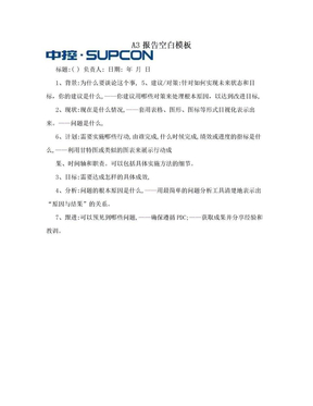 A3报告空白模板 .doc