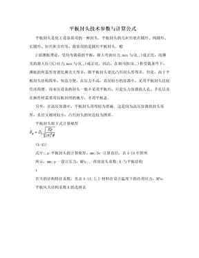 平板封头技术参数与计算公式.doc