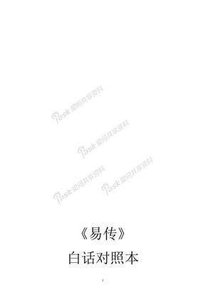 易传(十翼)(原文与白话对照版)[1].doc