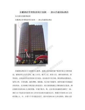 东耀酒店管理集团项目案例 — 唐山昌盛国际酒店.doc