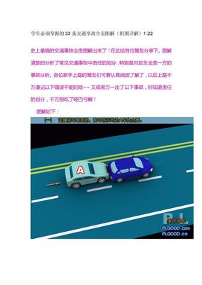 学车必须掌握的33条交通事故全责图解.doc