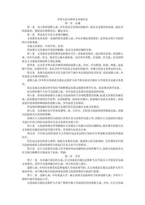 中华人民共和国义务教育法.doc