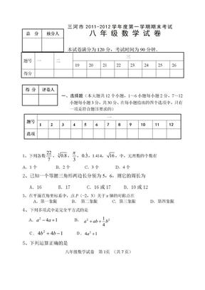 2011-2012数学八年级试题.doc