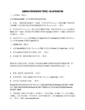 全国高校计算机等级考试广西考区一级上机考试练习题.docx