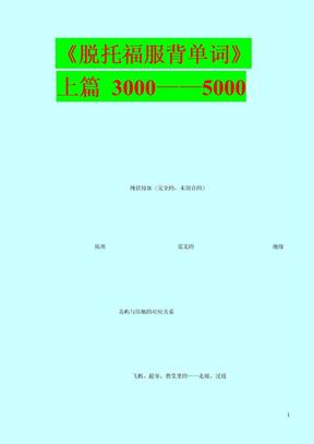 词汇 刘一男 托福必备.doc
