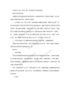 """江西理工大学""""青马工程""""培训班学员考核制度.doc"""