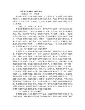 小学数学新课标学习心得体会.doc