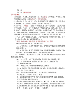 中国古代小说演变史整理.doc