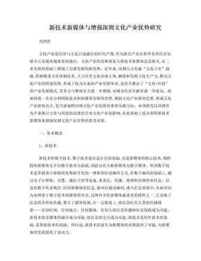 新技术新媒体与增强深圳文化产业优势研究.doc