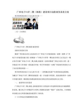 广西电子口岸二期(海港)建设项目边防业务需求方案.doc