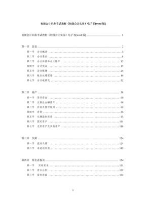 2011初级会计实务教材Word版.doc