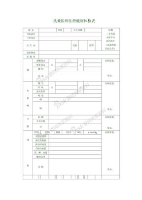 执业医师注册健康体检表.doc