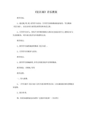 人教版四年级音乐下册教案.doc