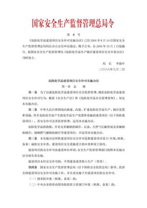 国家安全生产监督管理总局令第8号-危险化学品建设项目安全许可实施办法.doc
