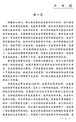 十日谈.pdf