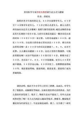 着名医学专家洪昭光教授谈生活方式.doc