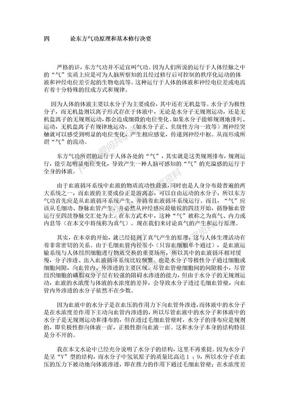 以科释道——论东方气功原理和基本修行决要——捌.doc