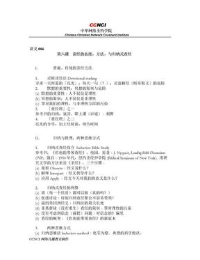 《林慈信-神学导论讲义-007-读经的态度-方法-与归纳式查经》.doc
