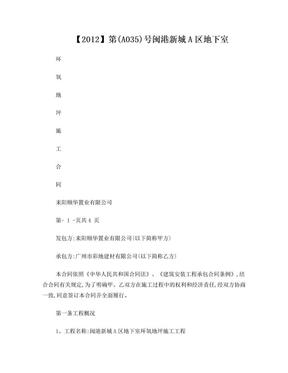 环氧地坪漆工程施工合同(审定).doc