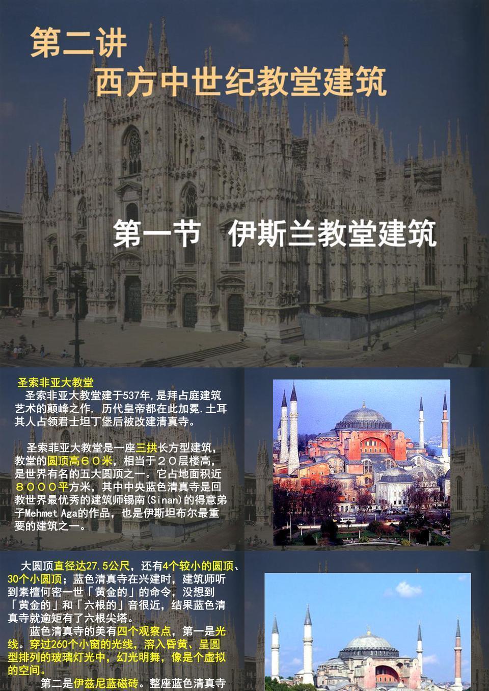 第二讲 中世纪教堂建筑.ppt
