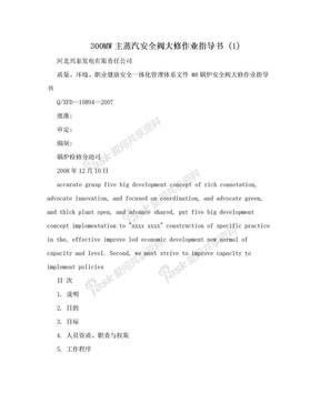 300MW主蒸汽安全阀大修作业指导书 (1).doc