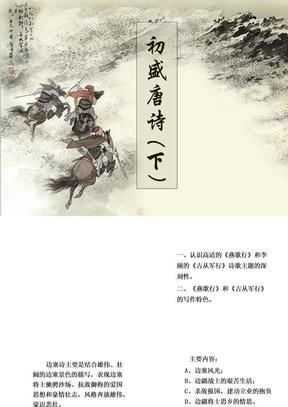 14 第十四讲 初盛唐诗(下边塞诗).ppt