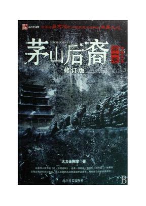 茅山后裔之传国玉玺.pdf