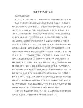 中山市劳动合同范本.doc