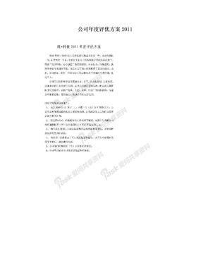 公司年度评优方案2011.doc